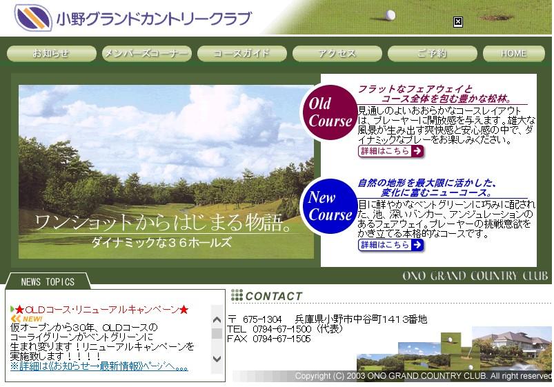 ホームページを開設