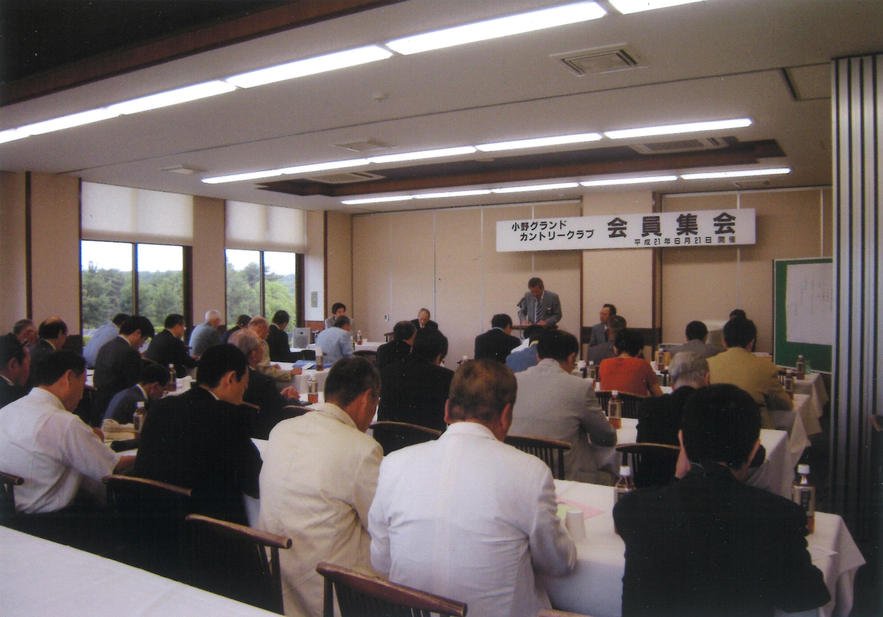 会員集会開催